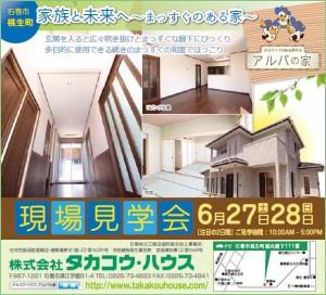 2015-06-25 20_37_02-150621タカコウハウス様新聞広告全5段.pdf - Adobe Reader
