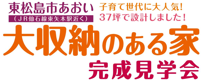 東松島市あおい(JR仙石線東矢本駅近く) 子育て世代に大人気!37坪で設計しました! 大収納のある家完成見学会