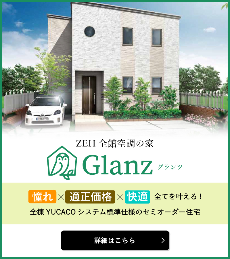 Glanz(グランツ)