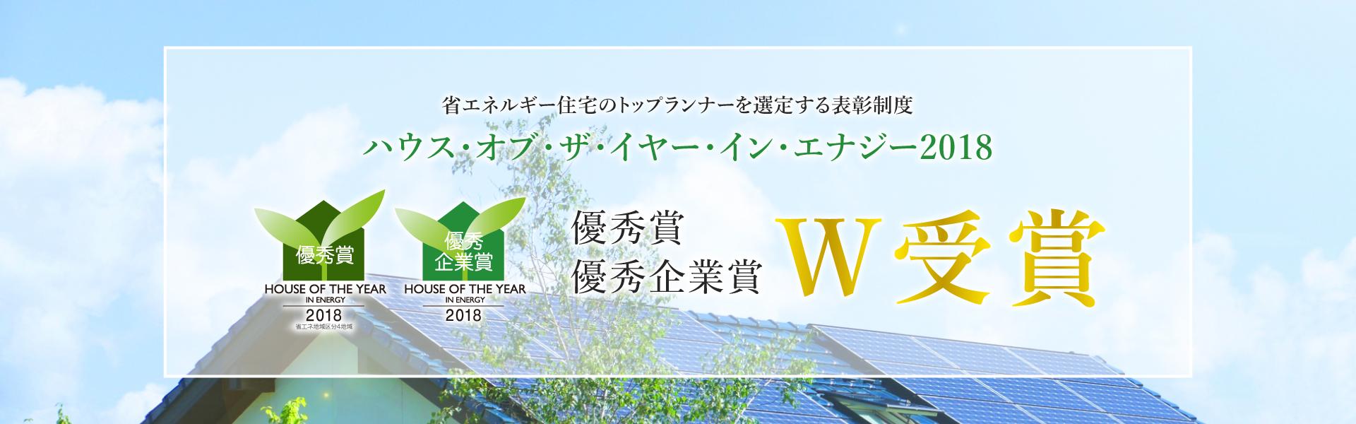 ハウス・オブ・ザ・イン・エナジー2018 優秀賞&優秀企業賞W受賞