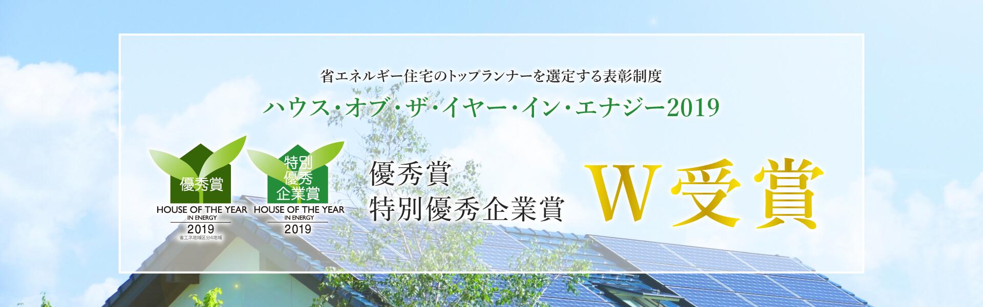 ハウス・オブ・ザ・イン・エナジー2019 優秀賞&特別優秀企業賞W受賞