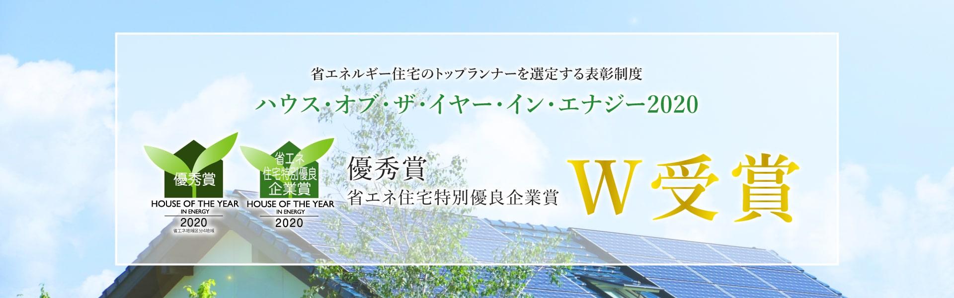 ハウス・オブ・ザ・イン・エナジー2020 優秀賞&省エネ住宅特別優良企業賞 W受賞