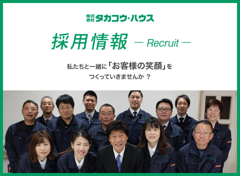 株式会社タカコウ・ハウス 求人情報