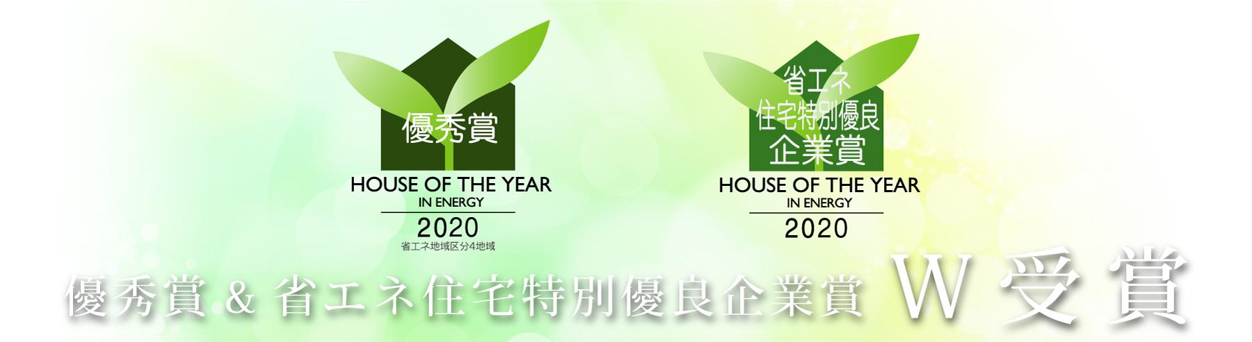 ハウス・オブ・ザ・イヤー・イン・エナジー2020 優秀賞 省エネ住宅特別優良企業賞 受賞