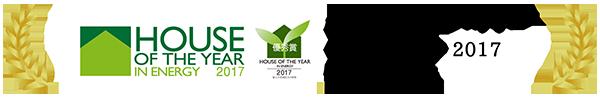 ハウス・オブ・ザ・イヤー・イン・エナジー2017優秀賞受賞