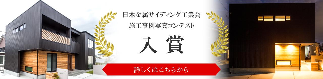 第16回日本金属サイディング工業会 施工事例写真コンテスト 入賞