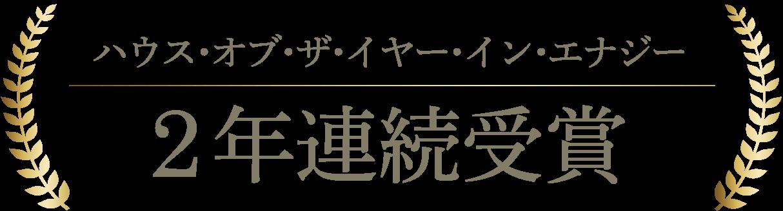 ハウス・オブ・ザ・イヤー・イン・エナジー 2年連続受賞