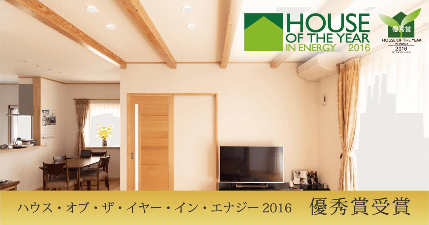 ハウス・オブ・ザ・イヤー・イン・エナジー2016 優秀賞受賞