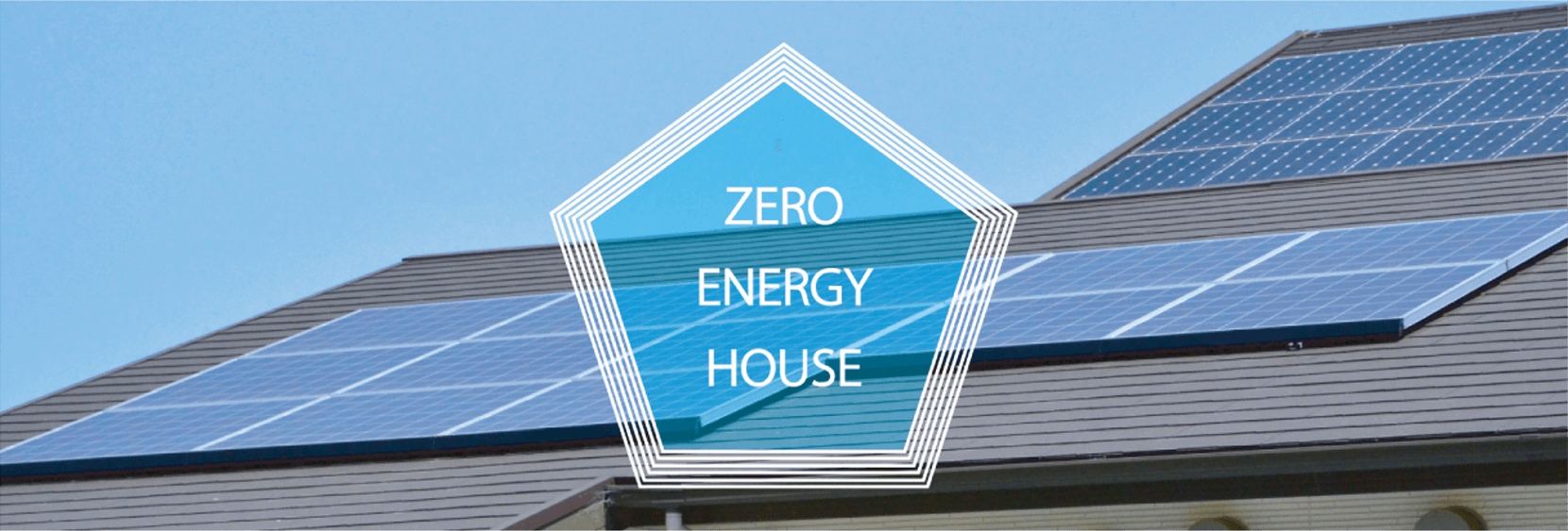 ゼロエネルギーハウス