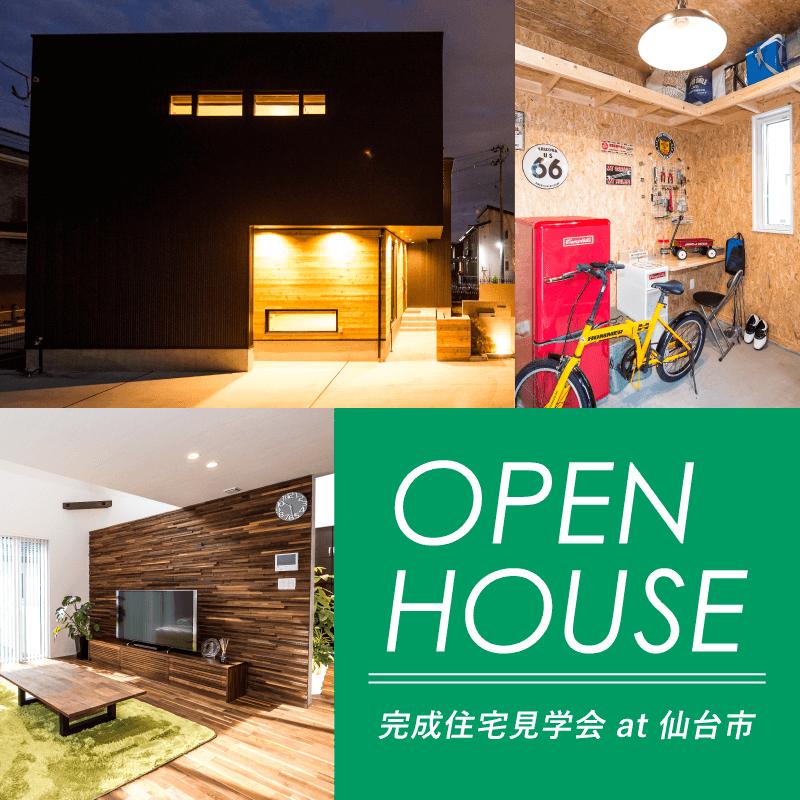 株式会社タカコウ・ハウス 住宅完成見学会 仙台市で開催