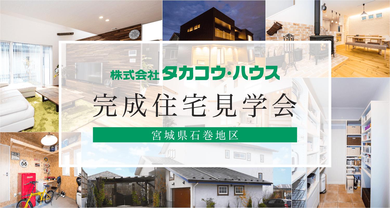 株式会社タカコウ・ハウス 住宅完成見学会開催 宮城県石巻地区