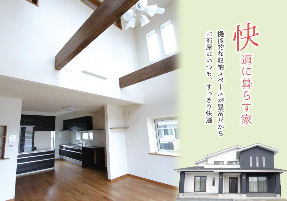 石巻市さくら町で開催の完成住宅見学会
