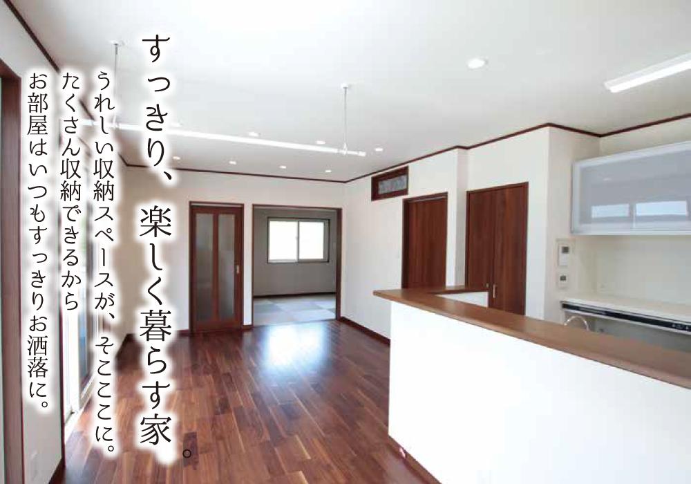 石巻市あけぼので開催の完成住宅見学会