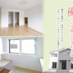 【石巻市鹿妻北】完成住宅見学会開催【2018年9月22・23日】