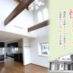 【石巻市さくら町】完成住宅見学会開催【2018年9月22・23日】