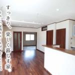 【石巻市あけぼの】完成住宅見学会開催【2018年7月28・29日】