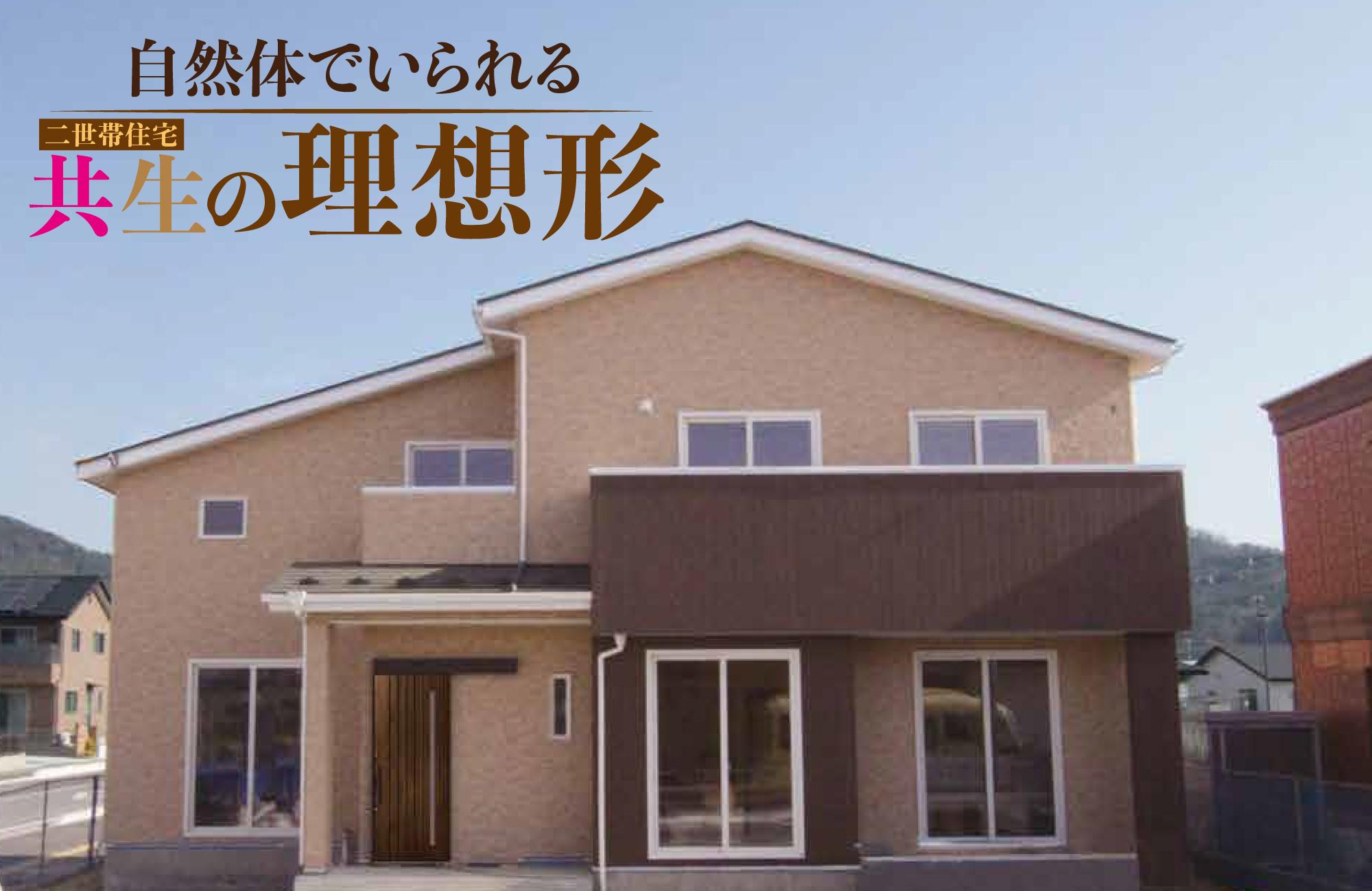 【石巻市さくら町】完成住宅見学会開催【2019年5月11・12日】