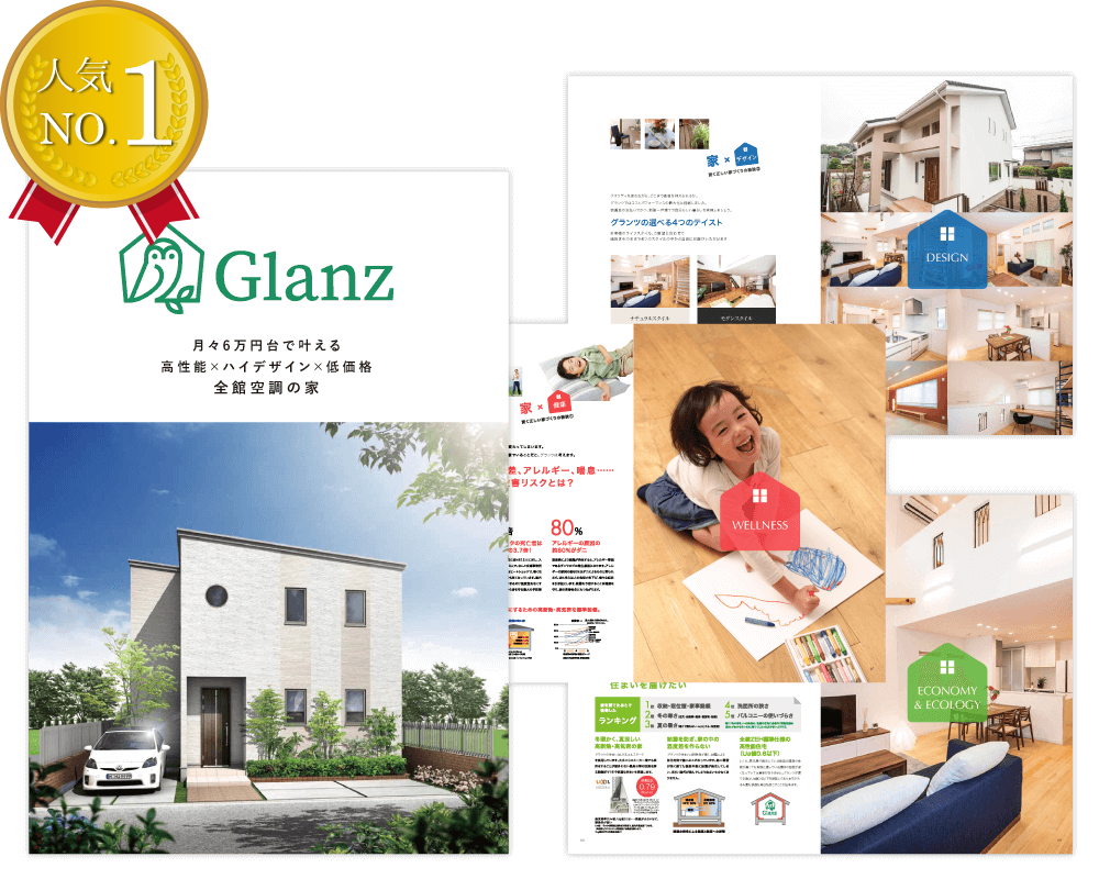 全館空調の家 Glanz(グランツ)カタログ