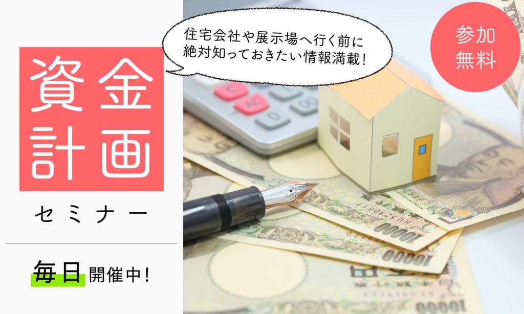 子育て家族が賢く家づくりをするための資金計画セミナー