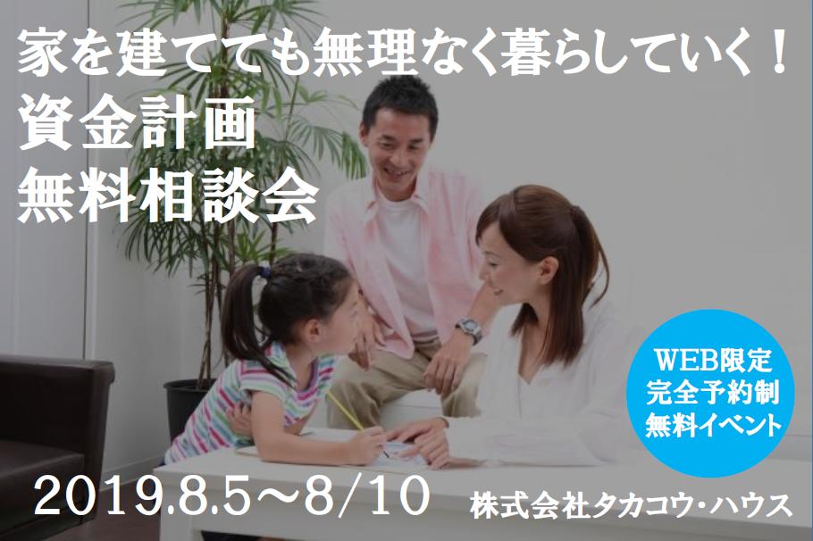 【WEB限定】家を建てても無理なく暮らしていく!資金計画無料相談会