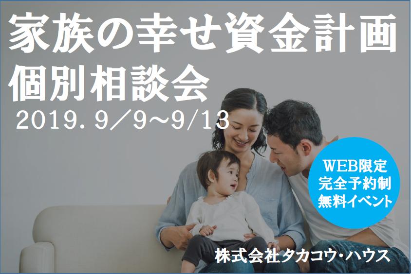 【WEB限定】家族の幸せ資金計画個別相談会