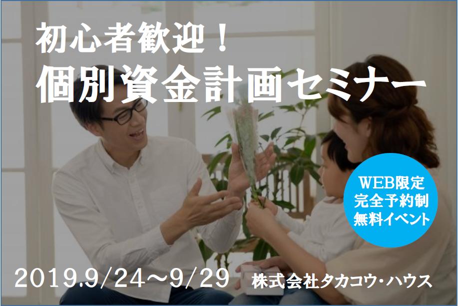 【WEB限定】初心者歓迎!個別資金計画セミナー