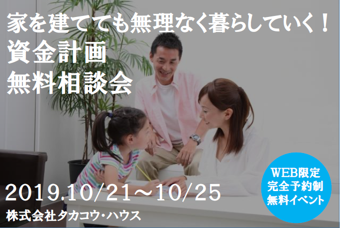 【WEB限定】家を建てても無理なく暮らしていく!資金無料相談会