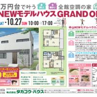 【完成住宅見学会】Glanz中山モデルハウス|仙台市青葉区中山※終了しました