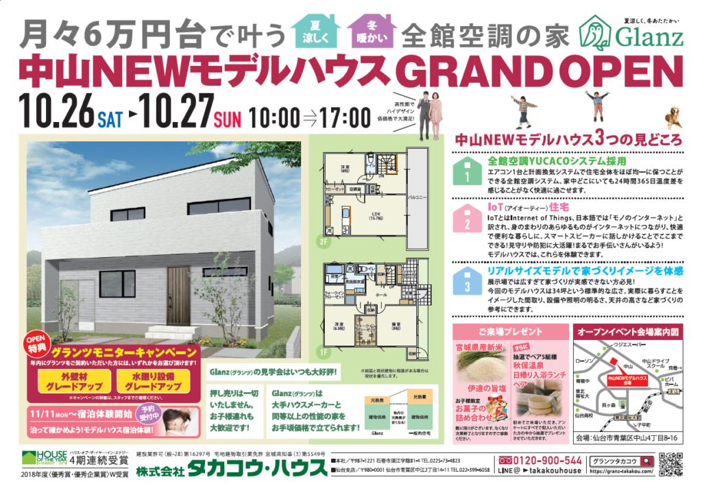 【仙台市青葉区中山】モデルハウスグランドオープンイベント【2019年10月26〜27日】