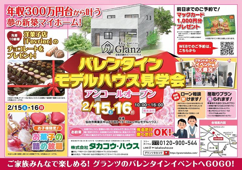 【仙台市青葉区中山】Glanz中山モデルハウスアンコールオープン見学会