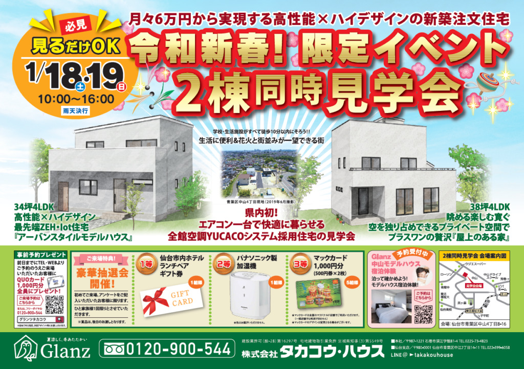 【仙台市青葉区中山】2棟同時見学会開催【2020年1月18〜19日】