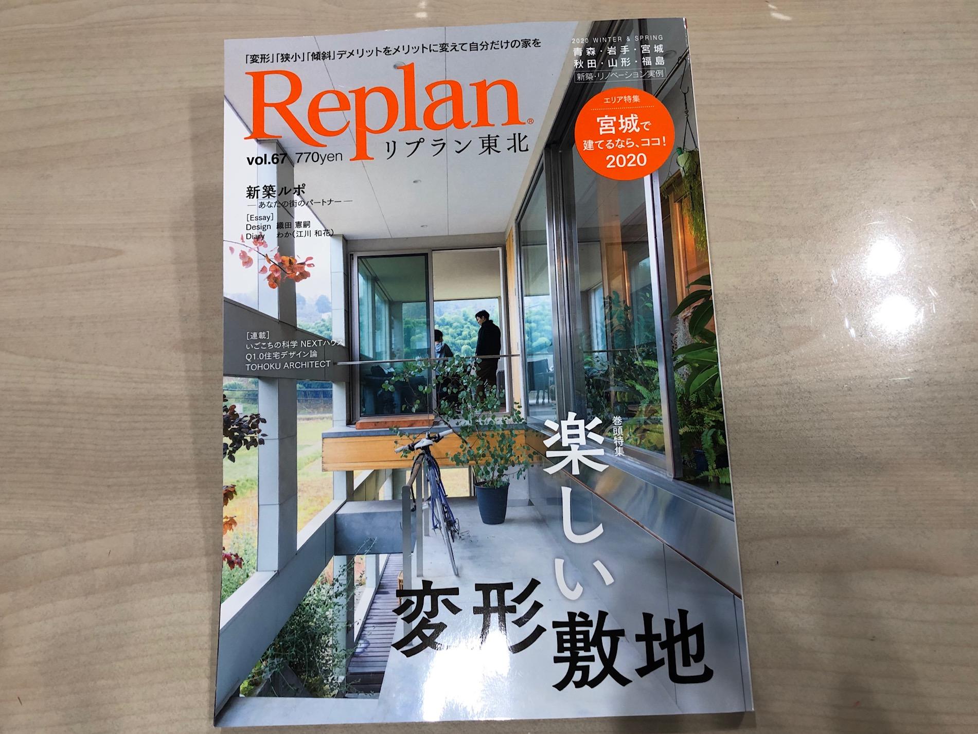 住宅雑誌『Replanリプラン東北vol.67』に掲載されました。