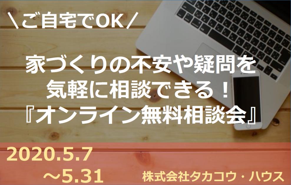 【オンライン相談】ご自宅からご相談OK!Webでお気軽♪家づくり無料相談会