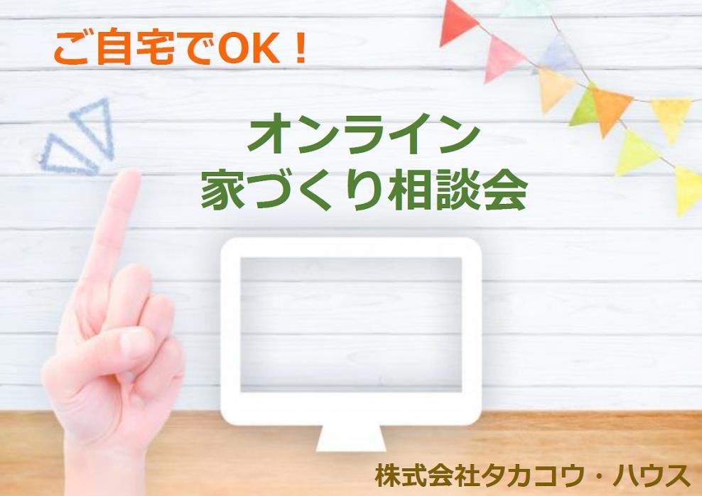 【オンライン相談】ご自宅からご相談OK!Webでお気軽♪家づくり無料相談会(9/24〜30)