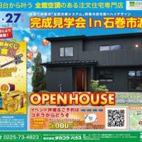 【完成住宅見学会】石巻市渡波町|お客様の家完成見学会