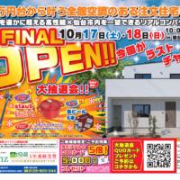 ファイナルオープン!仙台市青葉区|モデルハウス見学会開催のお知らせ
