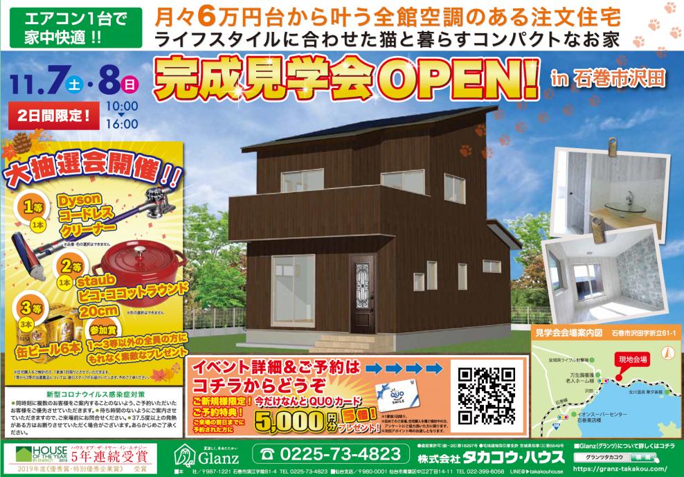 【完成住宅見学会】圧倒的な快適性能!猫と暮らすコンパクトな全館空調の家