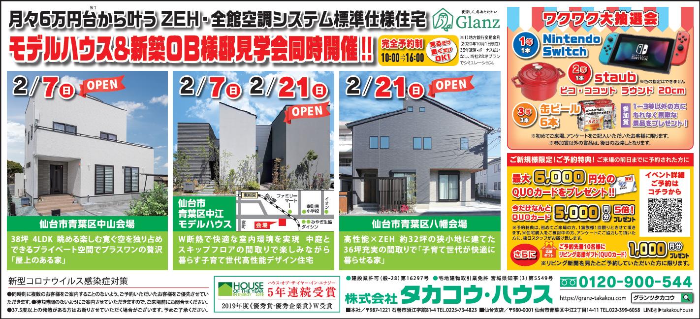 【完全予約制】モデルハウス&新築OB様邸見学会同時開催!!