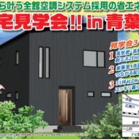 【完全予約制】全館空調×ZEH◇スッキリ暮らす収納の工夫が満載のお家|完成住宅見学会