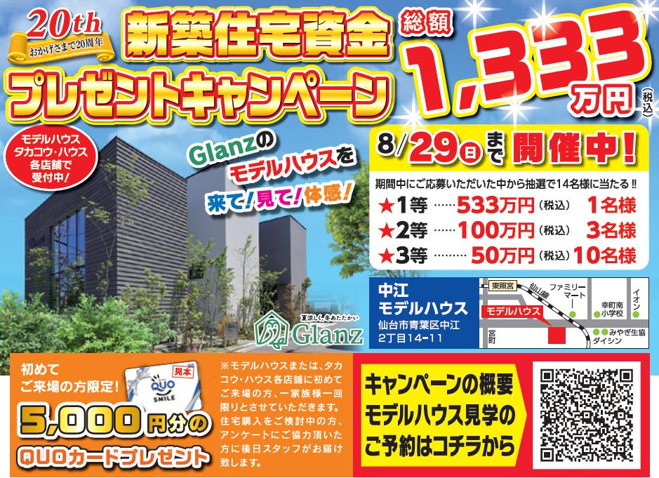 創業20周年記念!総額1,333万円(税込)プレゼントキャンペーン!!(6/19-8/29)