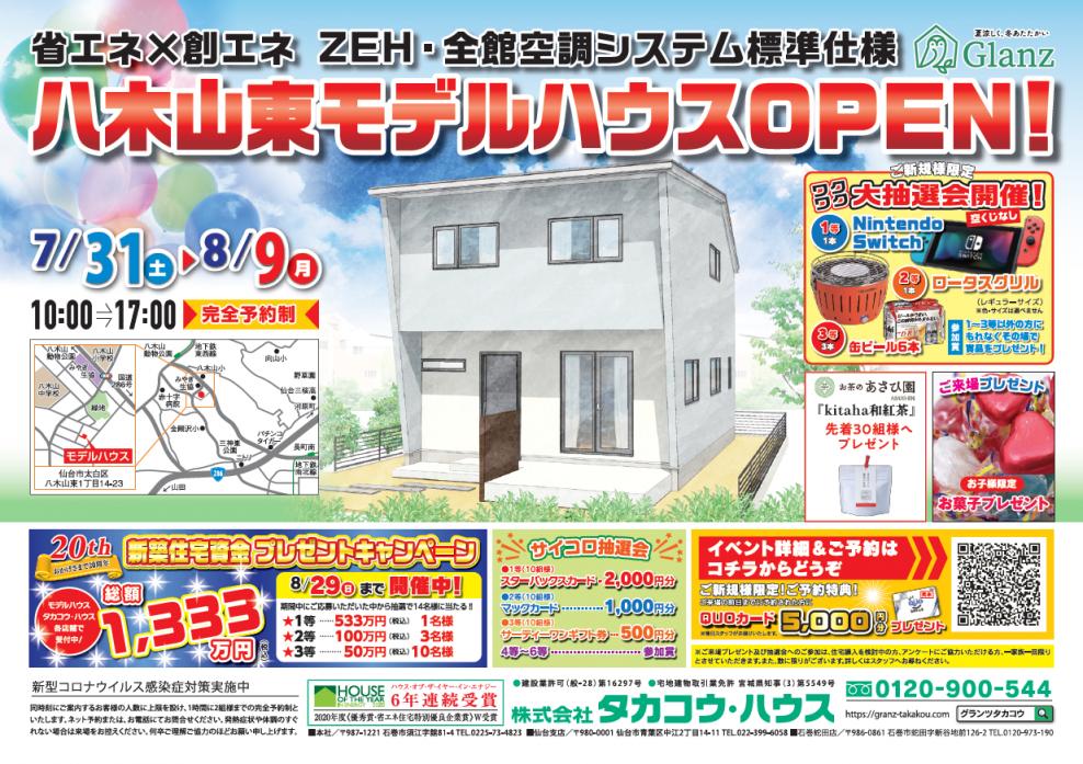 【仙台市太白区】ZEH・全館空調標準搭載!八木山東モデルハウスOPEN!!