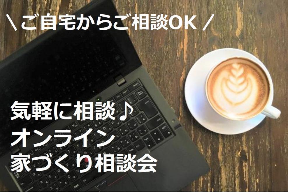 【オンライン相談】簡単!無料♪ご自宅などから簡単にできる家づくり相談(8/2〜9/30)