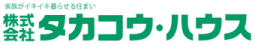 株式会社タカコウ・ハウス